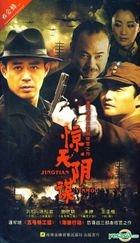 Jing Tian Yin Mou (DVD) (End) (China Version)