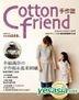 Cotton friend : Xing Fu Man Bei De Shou Zuo Fu & Wen Rou Ci Xiu( Sui Shu Fu Zeng Yuan Cun Zhi Xing)