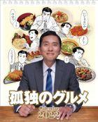 The Solitary Gourmet 2022 Desktop Calendar (Japan Version)