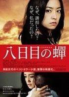 Yokame no Semi (Blu-ray) (Special Edition) (Japan Version)
