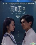 某日某月 (2018) (Blu-ray) (香港版)