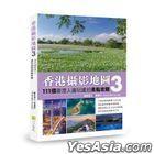 Xiang Gang She Ying Di Tu (3) —111 Ge Xiang Gang Ren Bian Wan Bian Pai Jing Dian Gong Lue