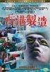 Made In Hong Kong (1997) (DVD) (Hong Kong Version)