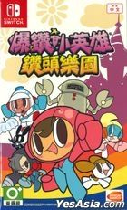 Mr DRILLER DrillLand (Asian Chinese / Japanese Version)