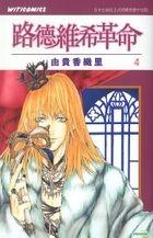 Lu De Wei Xi Ge Ming (Vol.4) (End)