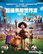 Early Man (2018) (Blu-ray) (Hong Kong Version)
