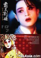 Farewell My Concubine (1993) (DVD) (Hong Kong Version)