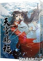 Tian Guan Si Fu (Vol. 3)