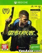 Cyberpunk 2077 (Asian Chinese Version)