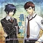 Hisui no Shizuku Hiiro no kakera 2 Character CD vol.1 (Japan Version)