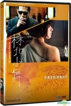 The Gangster's Daughter (2017) (DVD) (English Subtitled) (Taiwan Version)