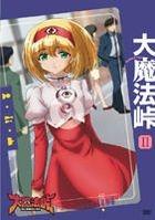 Daimaho Toge (Vol.2) (Japan Version)