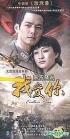 Endless Love (DVD) (End) (China Version)
