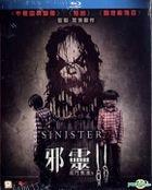 Sinister 2 (2015) (Blu-ray) (Hong Kong Version)