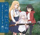 Oni no Mori / Minikui Ikimono (First Press Limited Edition) (Japan Version)