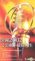 Ren Sheng Ju Zhan : Zhan Fang Ren Sheng Xi Lie (DVD) (Taiwan Version)
