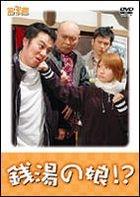 Sento no Musume !? 3 (Japan Version)