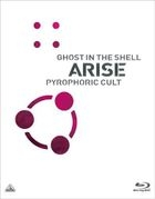Ghost In The Shell: Arise - Pyrophoric Cult (Blu-ray) (English Subtitled) (Japan Version)