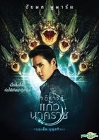 The Miracle of Naga Gem (2018) (DVD) (Thailand Version)