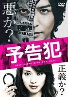 Prophecy (DVD) (Normal Edition) (Japan Version)