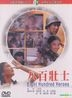 Eight Hundred Heroes (DVD) (Taiwan Version)