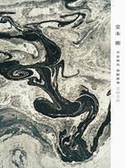 Heianjingu Hounou Ensou 2020 [BLU-RAY] (First Press Limited Edition) (Japan Version)