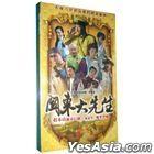 Guan Dong Da Xian Sheng (2009) (DVD) (Ep. 1-45) (End) (China Version)