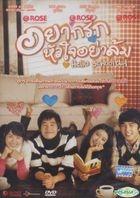 Hello School Girl (DVD) (Thailand Version)