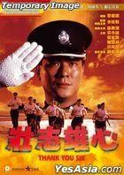 Thank You Sir (1989) (Blu-ray) (Hong Kong Version)