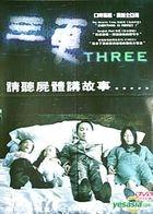 Three (DVD) (Taiwan Version)