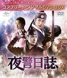 The Night Watchman's Journal (DVD) (Box 5) (Japan Version)