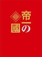 Teiichi no Kuni (Blu-ray) (Deluxe Edition) (Japan Version)
