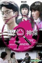 凹凸神探 (9集) (完) (限量版) (香港版)