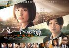 Pareto's Miscalculation: Caseworker Murder Case (DVD Box) (Japan Version)