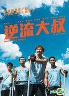 Men On The Dragon (2018) (DVD) (Hong Kong Version)