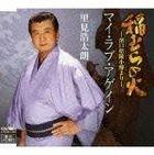 Inamura no Hi - Goryo Hamaguchi SHOden Yori / My Love Again (Japan Version)