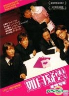 Kisaragi (2007) (DVD) (Taiwan Version)
