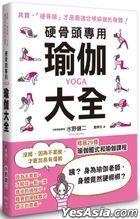 Ying Gu Tou Zhuan Yong Yu Jia Da Quan