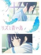 Liz and the Blue Bird (DVD) (Japan Version)