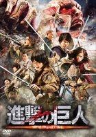 Attack on Titan (2015) (DVD) (Normal Edition) (Japan Version)