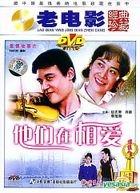 Ta Men Zai Xiang Ai (DVD) (China Version)