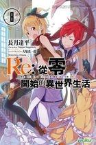 Re:Zero kara Hajimeru Isekai Seikatsu(Vol.8)(Novel)