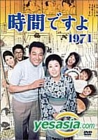Jikan Desuyo 1971 Box 2 (Japan Version)