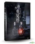 The Wrath (2018) (DVD) (Taiwan Version)
