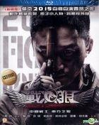 Wolf Warriors (2015) (Blu-ray) (Hong Kong Version)