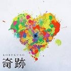Kiseki (SINGLE+DVD) (First Press Limited Edition)(Japan Version)