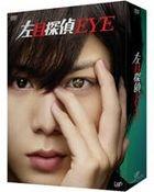 Hidarime Tantei EYE DVD Box (DVD) (Japan Version)