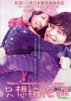I Just Wanna Hug You (DVD) (Taiwan Version)