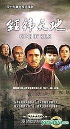 King Of Silk (H-DVD) (End) (China Version)