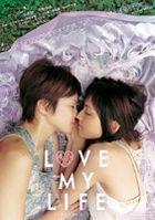 Love My Life (Special Edition) (Japan Version)